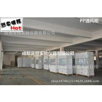 四川成都重庆供应1.8米PP防腐蚀通风柜 PP离心风机 耐强酸碱通风厨