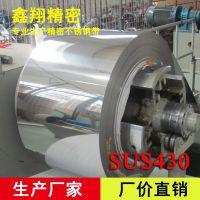 厂家直销弹簧发条SUS301压延不锈钢带