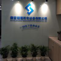 南京硕展机电设备有限公司