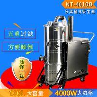 洁高大功率4000W工业吸尘器NT4010工厂除尘配套工业吸尘器