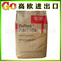 PPA/美国杜邦/HTNWRF51MP20 20%PTFE改性 低磨损 低磨擦系数