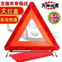 车载 汽车用三角警示牌 折叠反光三角架/三脚架塑料盒包装 大红盒