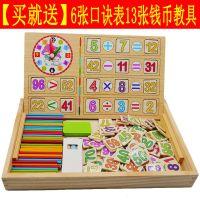 儿童多功能数字运算盒算术棒套装数数棒计数器蒙氏数学教具玩具
