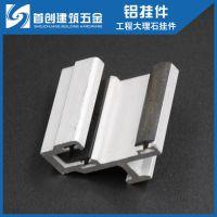厂家直销 耳型铝合金挂件 幕墙铝挂件 现货供应