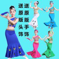 儿童傣族舞蹈演出服 女孩幼儿新款亮片鱼尾裙长裙孔雀舞表演服装