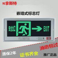 π拿斯特敏华电工消防应急灯暗装标志灯嵌入式嵌墙式安全出口疏散