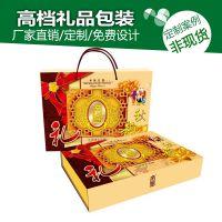 厂家订制牛皮纸高档春节礼品包装彩盒 喜糖月饼天地盖翻盖纸盒子