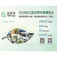 2019中国(重庆)长环会暨市政环卫展