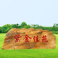 石雕风景石 晚霞红自然石假山石 户外大型石头