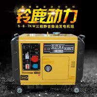5KW便携式小型静音柴油发电机