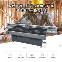 深圳2513爱普生uv打印机厂家