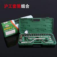 厂家批发沪工32件汽车维修工具套装套筒扳手临沂五金工具