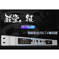 深圳奥盛音响直销高端影k解码器3D710IV家庭影院