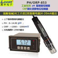 PH-850仪表 PH-853 完全替代 PH-3520 酸碱度 ORP 监视仪/测控仪