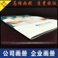 骑马钉画册 产品手册图册书刊印刷厂定制精装宣传册样本画册印刷
