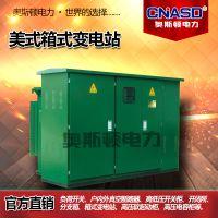 箱式变电站成套组合型预装式变电站美变欧变户外高压10KV箱变YB