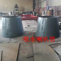 供应沈阳YZ-02S403-110碳钢吸水喇叭管及支架的厂家