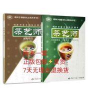 茶艺师培训教材(初级 中级 高级技能)+基础知识 2本茶艺师教材