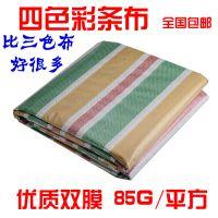 新品包邮篷布防水布防雨布三色布彩条布装修遮挡布挡风盖货雨塑料