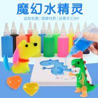 芙蓉天使魔幻水精灵神奇海洋水宝宝玩具幼儿童diy手工制作材料包