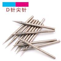 D针 火炬形 1200目修光工具 玉雕磨针翡翠玉石去皮抛光打磨头 细