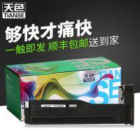 天色CF256A粉盒适用HP LASER JET MFP M436NDA硒鼓M436N墨盒57A