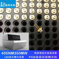 405nm350mw激光CTP制版专用激光二极管 国外进口 量大优惠