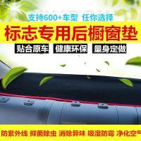 2016款东风标志新408/308/301汽车隔热避光防反光后台后橱窗垫子