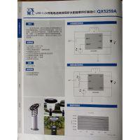 供应深圳泉芯厂家,1.2V充电电池高效同步太阳能草坪灯驱动IC QX5259A