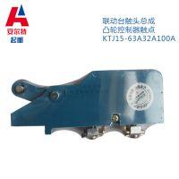 凸轮开关总成 触头总成100A KTJ15-100A