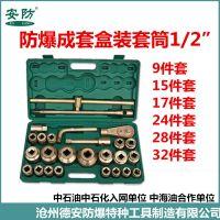 盒装防爆套筒扳手工具组合 铜合金套筒套装工具 规格供选