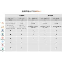 南京智能Microsoft office软件代理