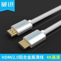 威迅 hdmi高清线 4K电脑电视连接线数据视频3D1.5/5米2.0版无氧铜