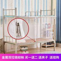 大学生蚊帐宿舍1.2m米拉链加密单人床寝室上铺下铺家用1.5m1.8米