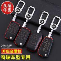 奇瑞E3瑞虎5瑞虎3 E5 艾瑞泽7 A3 A5 风云2旗云3汽车真皮钥匙包套