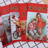 GZ 韩国创意文具可爱卡通新年红包 那些年搞怪字样压岁钱包033-08