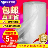 PE气泡膜 100cm气泡袋打包膜包装膜 80气泡垫包装单层泡泡膜泡沫