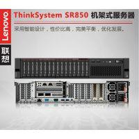 成都联想服务器总代理-企业级SR850服务器现货出售