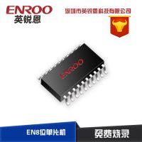 深圳英锐恩高性价比单片机EN8F677E单键触摸LED调光