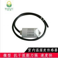 清易养殖业温湿度传感器微型室内温湿度变送器 畜产养殖空气温湿度传感器
