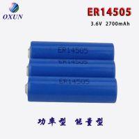 锂亚电池 ER14505电池 3.6V锂亚电池 智能水表电表电池