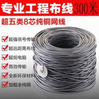 超五类八芯0.5无氧铜网线纯铜全铜网络线 监控工程双绞线 300米箱