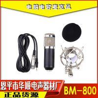 唱吧电脑主播话筒BM800有线电容式麦克风陌陌网络直播全民K歌录音