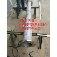 南京变频供水304不锈钢管路阀门制作安装