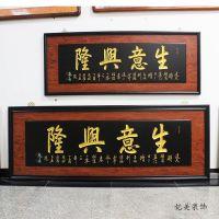 开业木雕仿古实木牌匾额定做木质门木板刻字店铺广告招牌对联定制