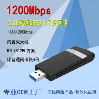 RTL8812BU内置双天线 usb无线网卡 5.8G双频wifi usb3.0高速度网卡 5D14