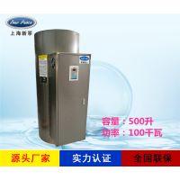 厂家直销立式热水器N=500L V=100kw 热水炉