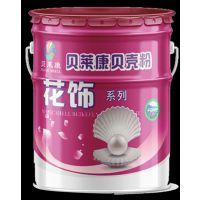 中国家居家装环保涂料贝壳粉 贝莱康品牌