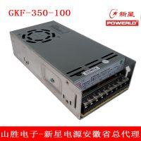 新星色选机电源GKF-350-100直流100V35A 350W高压电源