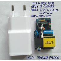 厂家生产批发欧规QC3.0快充充电器5V9V12V过CCC/CE/UL/KC认证USB充电头